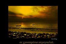 Ελληνικη μουσικη / Ελληνικη εντεχνη μουσικη