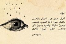 بلغة الضاد the magic of Arabic / by Sara Elmatbouly