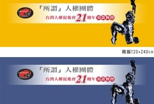 fundraising events / TAHR募款與其它NGO募款文宣