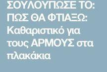 ΚΑΘΑΡΙΖΩ