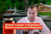 Компот Навального для Медведева!!!