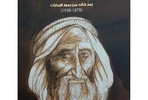 Poesía, canciones y libros de/sobre los Al Maktoum/Dubái 1
