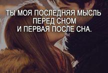 Люблю и любима