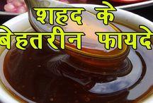 सेहत एक खज़ाना / घरेलु नुस्खे स्वास्थ से जुडी जानकारी और सेहत से जुडी समस्याओं के समाधान हिंदी में .