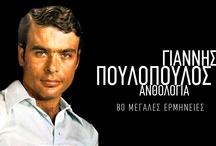 GREEK MUSICK / ΕΛΛΗΝΙΚΗ ΜΟΥΣΙΚΗ