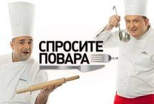 Кухня / что вкусненького?..