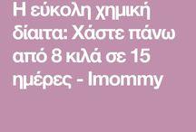 ΔΙΑΙΤΕΣ- ΔΙΑΤΡΟΦΗ
