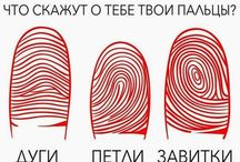 дуги на пальцах