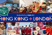 1度で2度おいしい香港&ロンドンの旅