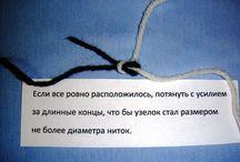 Полезное для вязания