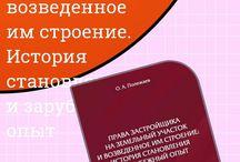 Юриспруденция, право / Скачать книги Юриспруденция, право в форматах fb2, epub, pdf, txt, doc
