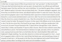 Chinese culture-Tyrannical official / Translation Chinese history story into English for western people