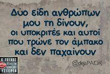 Quotes-Λογια. . .