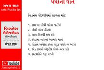 Gujarati Business Growth Quotes