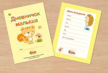 Дневник развития малыша скачать, распечатать / Дневник развития ребенка от рождения и до года, дневник развития малыша скачать для заполнения