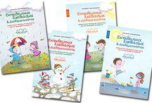 Βιβλία για Εκπαιδευτικούς / Βιβλία για Εκπαιδευτικούς από τις εκδόσεις ΚΕΝΤΙΚΕΛΕΝΗ