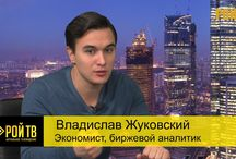 Владислав Жуковский:причины массовых протестов.
