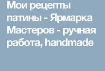 патина