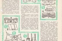 Вырезки из старых журналов