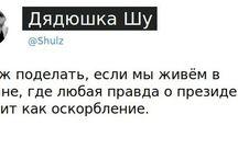 Россия: так и живем