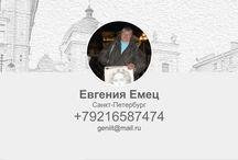 Евгения Емец