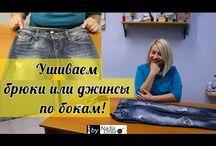 Брюки джинсы переделка