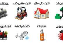 رياض النظافه للخدمات المنزليه و خدمات التنظبف 0551047973