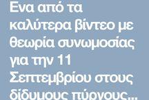 ΠΑΡΑΞΕΝΑ