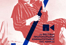 7ο Φεστιβάλ Πρωτοποριακού Κινηματογράφου της Αθήνας / 7ο Φεστιβάλ Πρωτοποριακού Κινηματογράφου της Αθήνας. 17-27 Οκτωβρίου 2013.