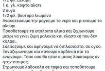 Λουκουμάδες - Ντόνατς