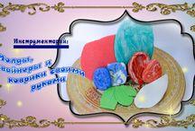 силиконовые молды, вайнеры и коврики своими руками