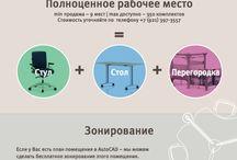 Sale / Продаём хорошую офисную мебель / by Roman Burkov