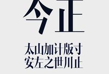 Typeface / by Rui Takeuchi