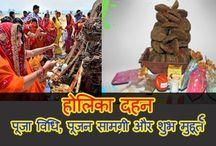 Holika Dahan Puja Vidhi in Hindi