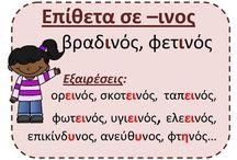 γλωσσα