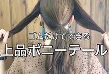 髪アレンジ