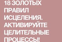 18 правил