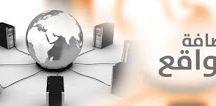 دورة ال seo : شرح استضافة المواقع و دورها