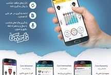 android / محصولات اندروید