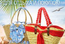 Новая -Фантастически красивая коллекция летних сумок / Женственная и романтичная, но при этом вместительная и прочная плетеная сумка Выполнена из натуральных материалов с текстильной подкладкой Очаровательный и одновременно практичный аксессуар Идеально для летних прогулок и пляжа