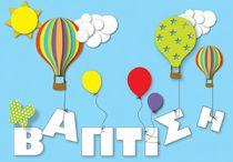 Βάπτιση αερόστατο
