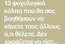 ΨΥΧΟΛΟΓΙΚΌ ΤΕΣΤ
