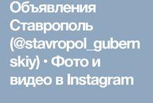 История Ставропольской губернии