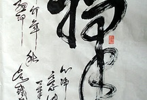 Calligraphy / by Beth Reeck