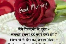 Morning shayri