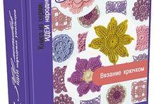 300 motivos al crochet