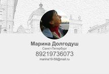 Марина Долгодуш