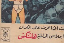 Arabic Vintage