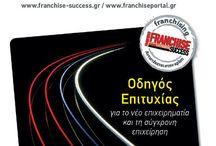 Ετήσιος Οδηγός για την ελληνική αγορά του franchising / Η ετήσια έκδοση του FRANCHISE SUCCESS με όλα τα franchise  της ελληνικής αγοράς.