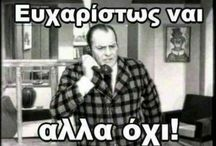 ελληνικό γέλιο
